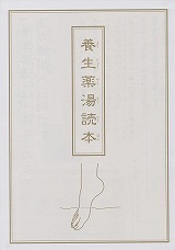 「養生薬湯読本 」(株式会社再春館製薬所)1