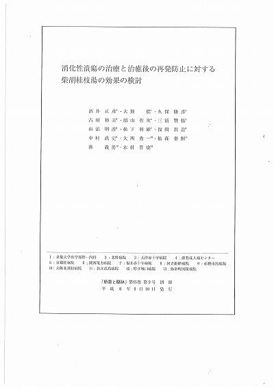 学術論文その8