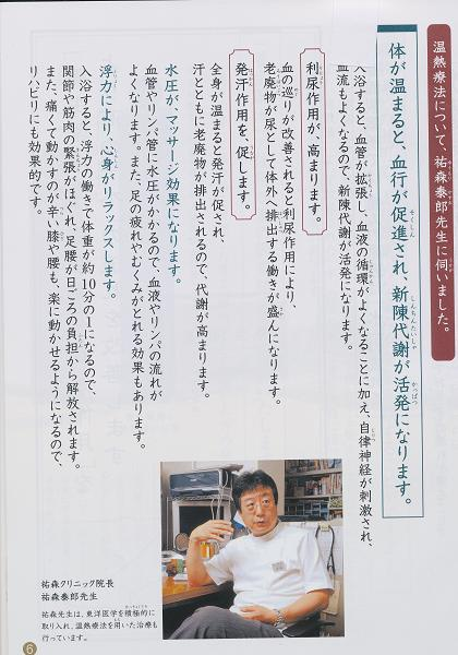 「養生薬湯読本 」(株式会社再春館製薬所)2