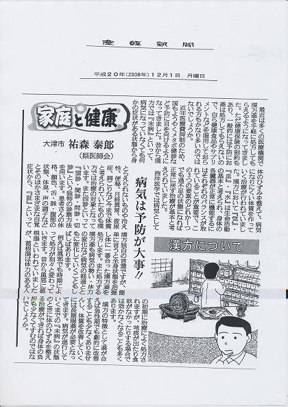 産経新聞1
