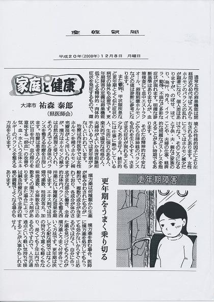 産経新聞3